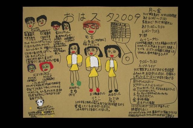 Hiroyuki Komatsu - Morning TV programme 'Ohasta 2009'