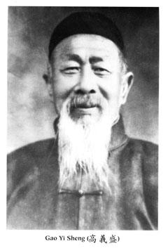 gao Yi Sheng